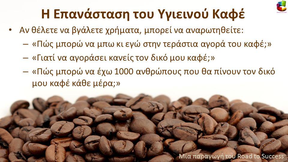 Αν θέλετε να βγάλετε χρήματα, μπορεί να αναρωτηθείτε: – «Πώς μπορώ να μπω κι εγώ στην τεράστια αγορά του καφέ;» – «Γιατί να αγοράσει κανείς τον δικό μου καφέ;» – «Πώς μπορώ να έχω 1000 ανθρώπους που θα πίνουν τον δικό μου καφέ κάθε μέρα;» Μία παραγωγή του Road to Success Η Επανάσταση του Υγιεινού Καφέ