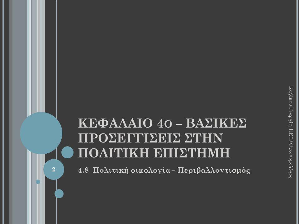 ΚΕΦΑΛΑΙΟ 4 Ο – ΒΑΣΙΚΕΣ ΠΡΟΣΕΓΓΙΣΕΙΣ ΣΤΗΝ ΠΟΛΙΤΙΚΗ ΕΠΙΣΤΗΜΗ 4.8 Πολιτική οικολογία – Περιβαλλοντισμός Καζάκου Γεωργία, ΠΕ09 Οικονομολόγος 2