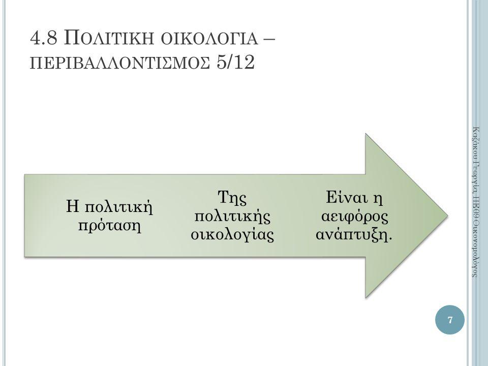 4.8 Π ΟΛΙΤΙΚΗ ΟΙΚΟΛΟΓΙΑ – ΠΕΡΙΒΑΛΛΟΝΤΙΣΜΟΣ 5/12 Είναι η αειφόρος ανάπτυξη.