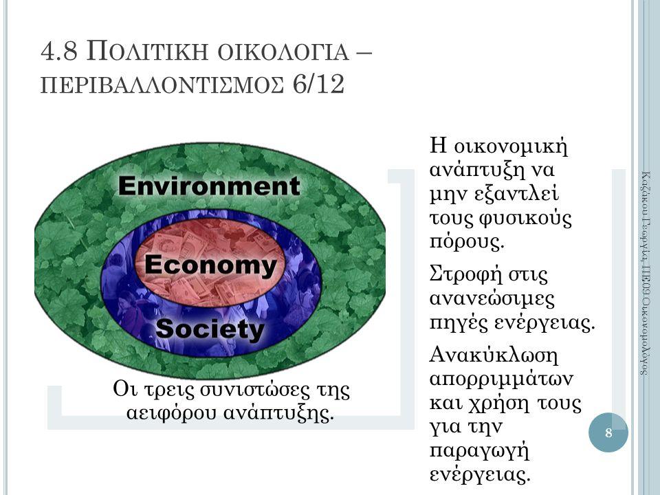 Οι τρεις συνιστώσες της αειφόρου ανάπτυξης.