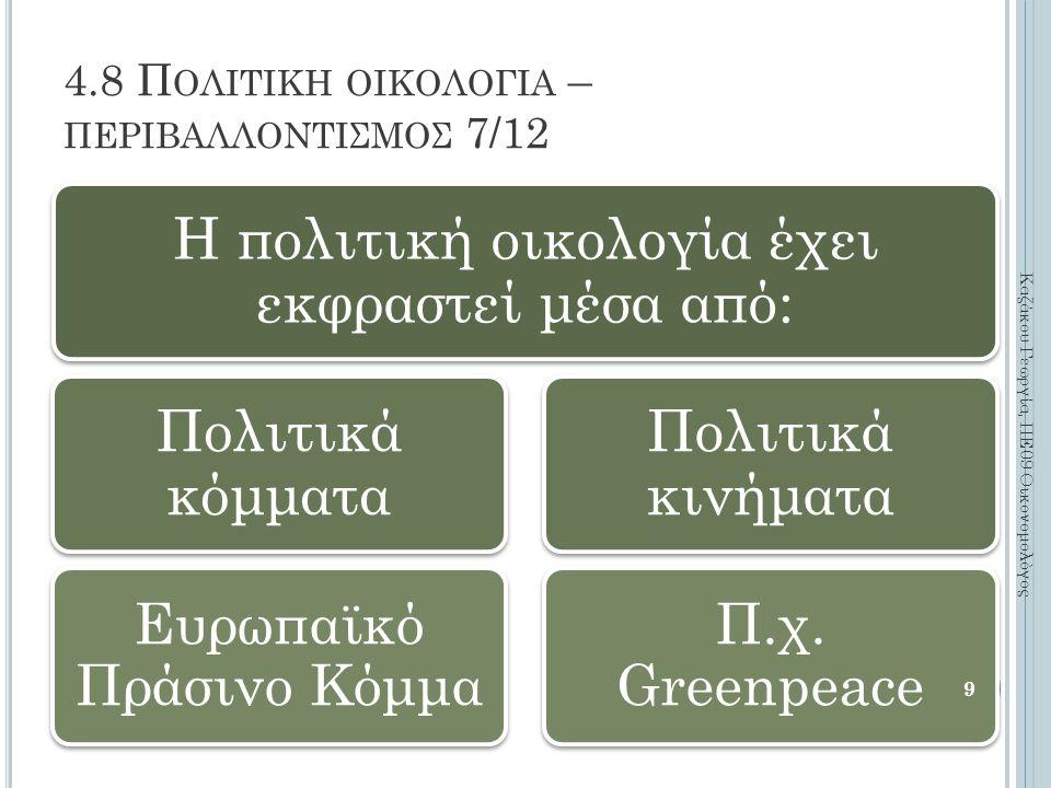 Η πολιτική οικολογία έχει εκφραστεί μέσα από: Πολιτικά κόμματα Ευρωπαϊκό Πράσινο Κόμμα Πολιτικά κινήματα Π.χ.