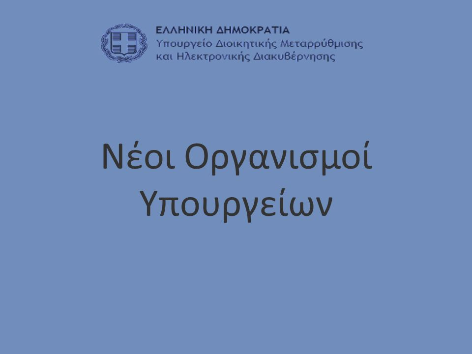Στόχοι Αναδιοργάνωσης Η αποτελεσματικότερη λειτουργία της Κεντρικής Διοίκησης λαμβάνοντας υπόψη τους περιορισμένους δημόσιους πόρους Η ενδυνάμωση του στρατηγικού, εποπτικού και ελεγκτικού ρόλου της Κεντρικής Διοίκησης Ο εξορθολογισμός και επικαιροποίηση των αρμοδιοτήτων βάσει των σύγχρονων συνθηκών (Π.Δ.