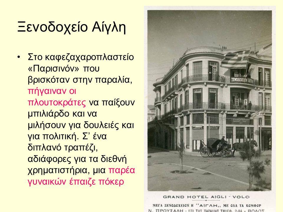 Ξενοδοχείο Αίγλη Στο καφεζαχαροπλαστείο «Παρισινόν» που βρισκόταν στην παραλία, πήγαιναν οι πλουτοκράτες να παίξουν μπιλιάρδο και να μιλήσουν για δουλειές και για πολιτική.