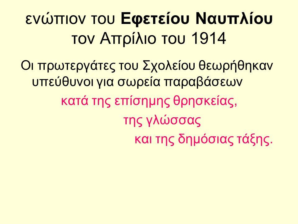 ενώπιον του Εφετείου Ναυπλίου τον Απρίλιο του 1914 Οι πρωτεργάτες του Σχολείου θεωρήθηκαν υπεύθυνοι για σωρεία παραβάσεων κατά της επίσημης θρησκείας, της γλώσσας και της δημόσιας τάξης.