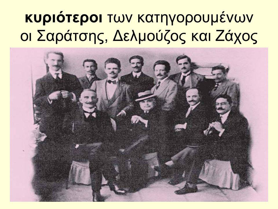 κυριότεροι των κατηγορουμένων οι Σαράτσης, Δελμούζος και Ζάχος