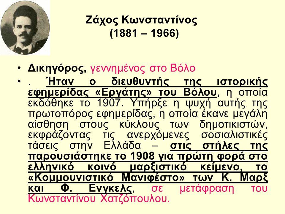 Ζάχος Κωνσταντίνος (1881 – 1966) Δικηγόρος, γεννημένος στο Βόλο.