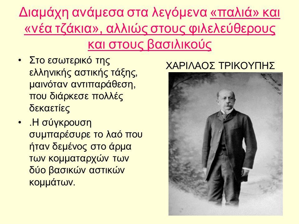 Διαμάχη ανάμεσα στα λεγόμενα «παλιά» και «νέα τζάκια», αλλιώς στους φιλελεύθερους και στους βασιλικούς Στο εσωτερικό της ελληνικής αστικής τάξης, μαινόταν αντιπαράθεση, που διάρκεσε πολλές δεκαετίες.Η σύγκρουση συμπαρέσυρε το λαό που ήταν δεμένος στο άρμα των κομματαρχών των δύο βασικών αστικών κομμάτων.