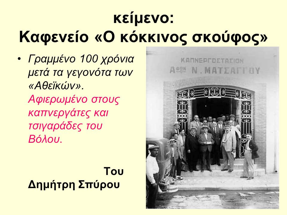 κείμενο: Καφενείο «Ο κόκκινος σκούφος» Γραμμένο 100 χρόνια μετά τα γεγονότα των «Αθεϊκών».