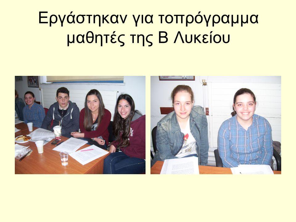 Εργάστηκαν για τοπρόγραμμα μαθητές της Β Λυκείου