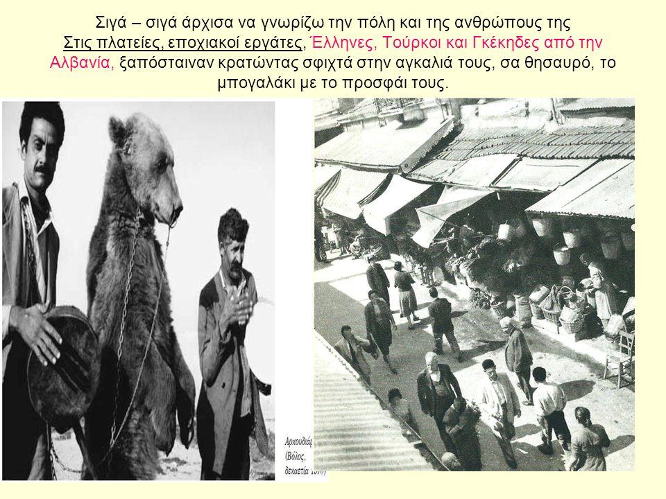 Σιγά – σιγά άρχισα να γνωρίζω την πόλη και της ανθρώπους της Στις πλατείες, εποχιακοί εργάτες, Έλληνες, Τούρκοι και Γκέκηδες από την Αλβανία, ξαπόσταιναν κρατώντας σφιχτά στην αγκαλιά τους, σα θησαυρό, το μπογαλάκι με το προσφάι τους.