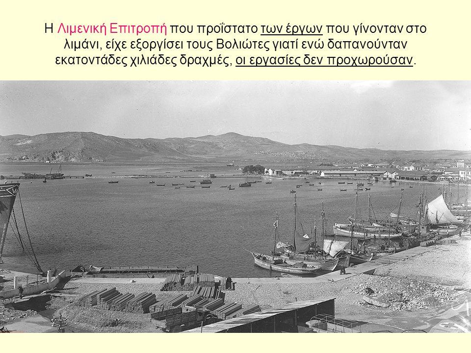 Η Λιμενική Επιτροπή που προΐστατο των έργων που γίνονταν στο λιμάνι, είχε εξοργίσει τους Βολιώτες γιατί ενώ δαπανούνταν εκατοντάδες χιλιάδες δραχμές, οι εργασίες δεν προχωρούσαν.