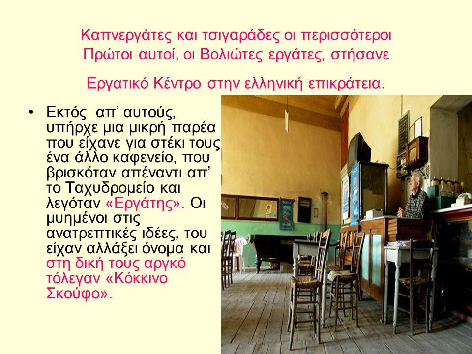 Η λειτουργία του Ανώτερου Δημοτικού Παρθεναγωγείου το ρηξικέλευθο παιδαγωγικό πρόγραμμα που εφάρμοσε ο Αλέξανδρος Δελμούζος στο Σχολείο του Βόλου από το 1908, προκάλεσαν μια σειρά από αντιδράσεις στην κοινωνική ζωή του Βόλου και επέφεραν την απότομη διακοπή της λειτουργίας του Σχολείου το Μάρτιο του 1911.