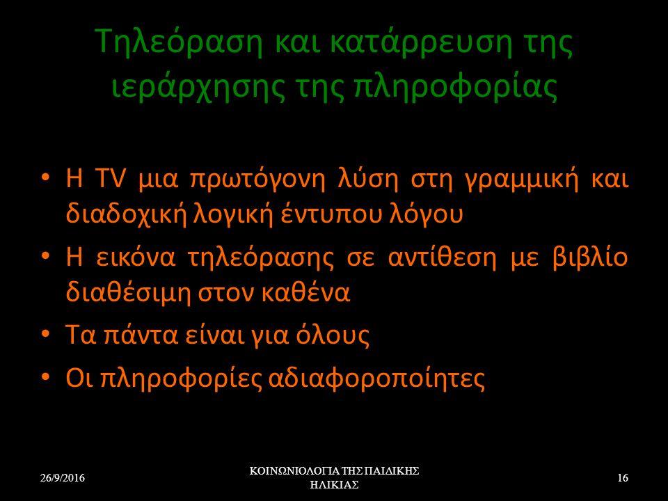 Τηλεόραση και κατάρρευση της ιεράρχησης της πληροφορίας Η ΤV μια πρωτόγονη λύση στη γραμμική και διαδοχική λογική έντυπου λόγου Η εικόνα τηλεόρασης σε