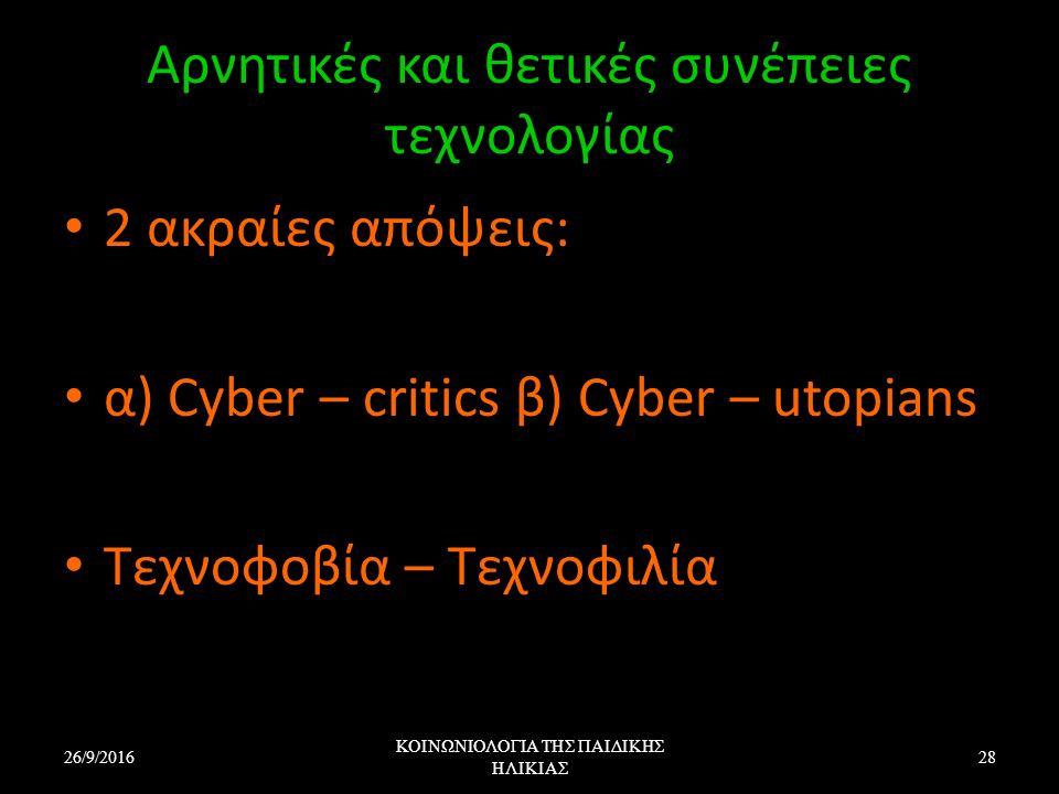 Αρνητικές και θετικές συνέπειες τεχνολογίας 2 ακραίες απόψεις: α) Cyber – critics β) Cyber – utopians Τεχνοφοβία – Τεχνοφιλία 26/9/2016 ΚΟΙΝΩΝΙΟΛΟΓΙΑ