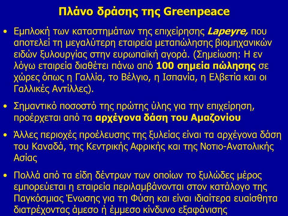 Πλάνο δράσης της Greenpeace Εμπλοκή των καταστημάτων της επιχείρησης Lapeyre, που αποτελεί τη μεγαλύτερη εταιρεία μεταπώλησης βιομηχανικών ειδών ξυλουργίας στην ευρωπαϊκή αγορά.