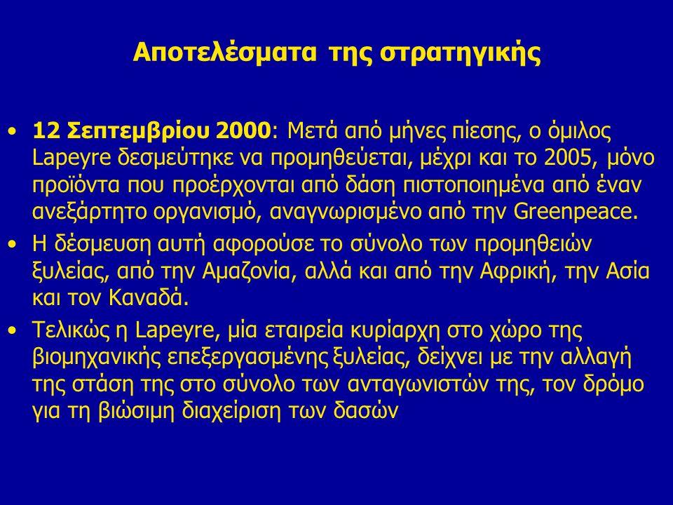 Αποτελέσματα της στρατηγικής 12 Σεπτεμβρίου 2000: Μετά από μήνες πίεσης, ο όμιλος Lapeyre δεσμεύτηκε να προμηθεύεται, μέχρι και το 2005, μόνο προϊόντα που προέρχονται από δάση πιστοποιημένα από έναν ανεξάρτητο οργανισμό, αναγνωρισμένο από την Greenpeace.