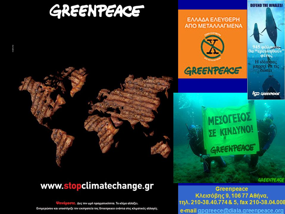 Greenpeace Κλεισόβης 9, 106 77 Αθήνα, τηλ.