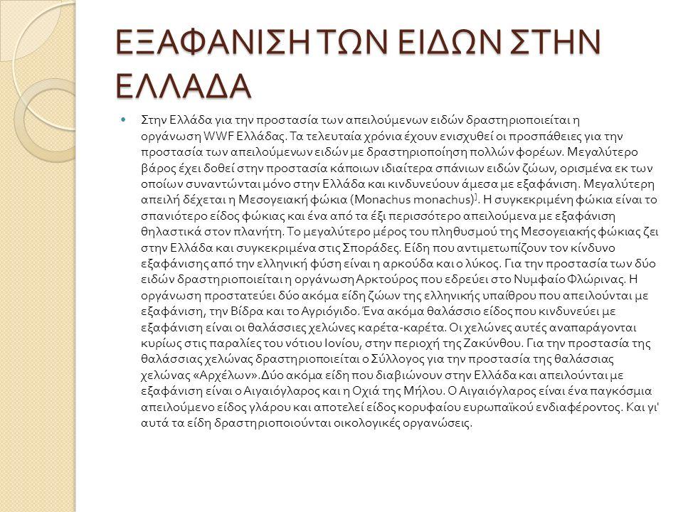 ΕΞΑΦΑΝΙΣΗ ΤΩΝ ΕΙΔΩΝ ΣΤΗΝ ΕΛΛΑΔΑ Στην Ελλάδα για την προστασία των απειλούμενων ειδών δραστηριοποιείται η οργάνωση WWF Ελλάδας.
