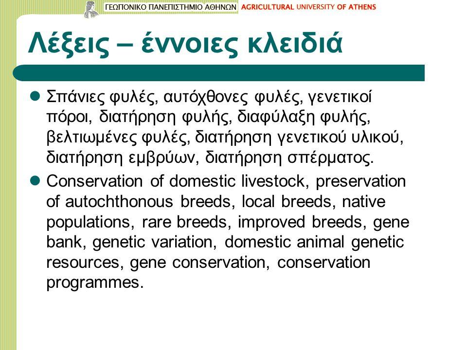 Λέξεις – έννοιες κλειδιά Σπάνιες φυλές, αυτόχθονες φυλές, γενετικοί πόροι, διατήρηση φυλής, διαφύλαξη φυλής, βελτιωμένες φυλές, διατήρηση γενετικού υλικού, διατήρηση εμβρύων, διατήρηση σπέρματος.