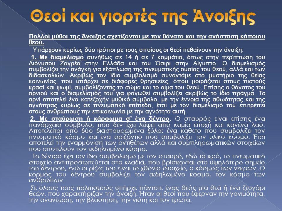 Πολλοί μύθοι της Άνοιξης σχετίζονται με τον θάνατο και την ανάσταση κάποιου θεού.