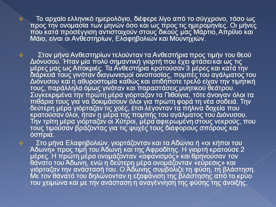  Το αρχαίο ελληνικό ημερολόγιο, διέφερε λίγο από το σύγχρονο, τόσο ως προς την ονομασία των μηνών όσο και ως προς τις ημερομηνίες.