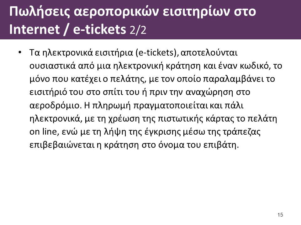 Πωλήσεις αεροπορικών εισιτηρίων στο Internet / e-tickets 2/2 Τα ηλεκτρονικά εισιτήρια (e-tickets), αποτελούνται ουσιαστικά από μια ηλεκτρονική κράτηση