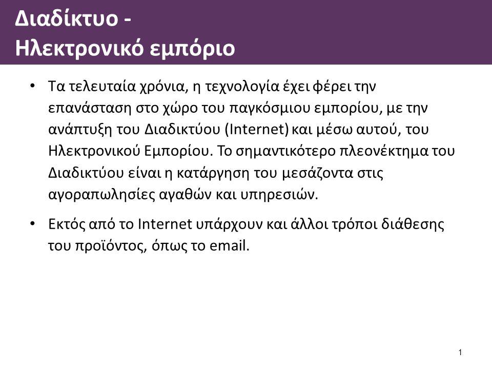 Πλεονεκτήματα και μειονεκτήματα του Διαδικτύου στον τουρισμό και στους πελάτες του 2 ΠλεονεκτήματαΜειονεκτήματα Πρόσβαση 24 ώρες/μέραΠροβλήματα με τη ταχύτητα σε κάποιες χώρες Διαθέσιμο από την άνεση του σπιτιού Η εξυπηρέτηση πελατών δεν επιτυγχάνεται ΤαχύτηταΠροβλήματα στην πρόσβαση για κάποιες χώρες Ευκολία στη χρήσηΥψηλές τηλεφωνικές χρεώσεις σε κάποιες χώρες Πιθανή σύγκριση των περιοχών των διαφορετικών προϊσταμένων Οι περιπλοκές της βιομηχανίας δεν μπορούν να εκτιμηθούν πλήρως από τον καταναλωτή Ύπαρξη πρακτορείων με on-line ταξίδια Περίπλοκο Χρήσιμο εργαλείο στις ερευνητικές επιλογές Προβλήματα με τα κόστη σε κάποιες χώρες Μείωση δαπανών (Πηγή: Pender,2001)