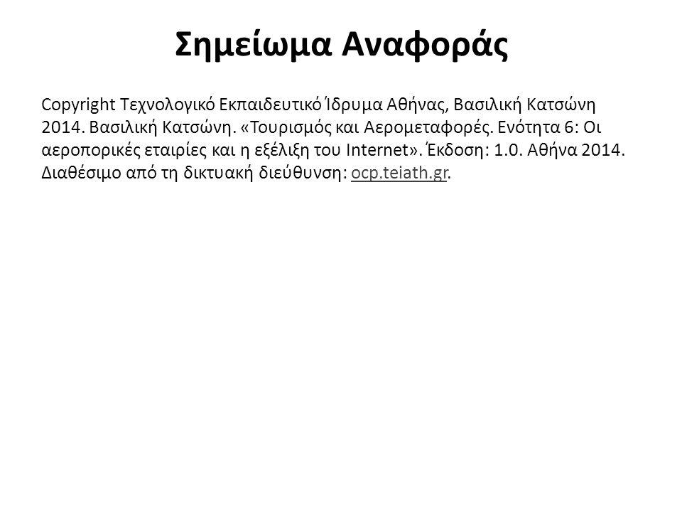 Σημείωμα Αναφοράς Copyright Τεχνολογικό Εκπαιδευτικό Ίδρυμα Αθήνας, Βασιλική Κατσώνη 2014. Βασιλική Κατσώνη. «Τουρισμός και Αερομεταφορές. Ενότητα 6: