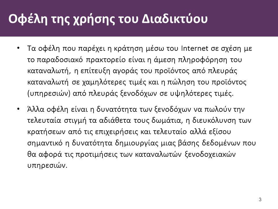 Οφέλη της χρήσης του Διαδικτύου Τα οφέλη που παρέχει η κράτηση μέσω του Internet σε σχέση με το παραδοσιακό πρακτορείο είναι η άμεση πληροφόρηση του κ