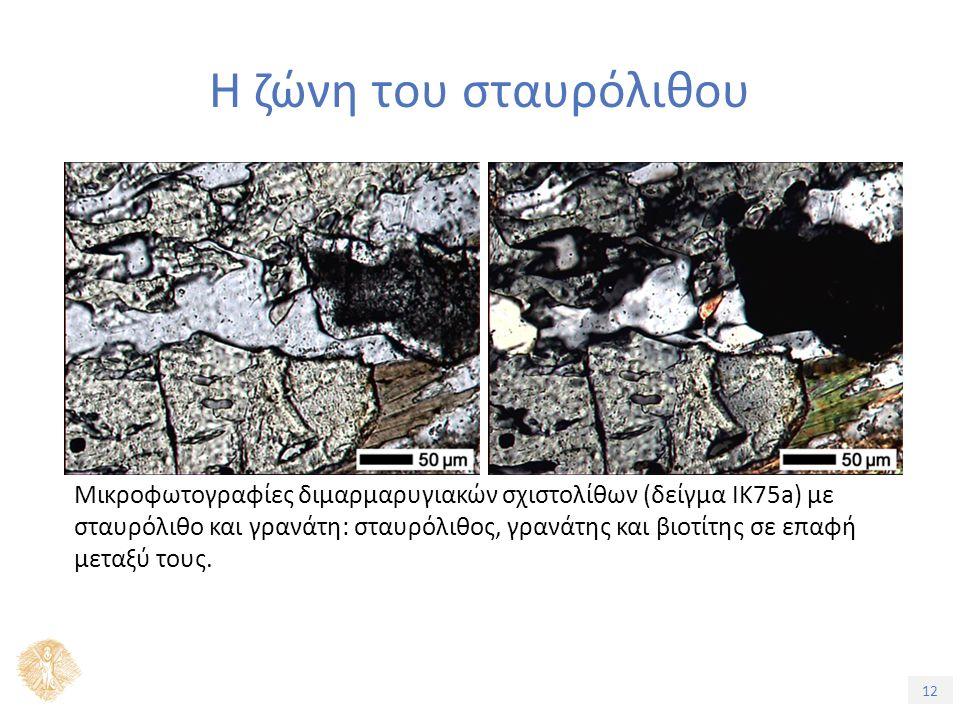 12 Η ζώνη του σταυρόλιθου Μικροφωτογραφίες διμαρμαρυγιακών σχιστολίθων (δείγμα ΙΚ75a) με σταυρόλιθο και γρανάτη: σταυρόλιθος, γρανάτης και βιοτίτης σε επαφή μεταξύ τους.