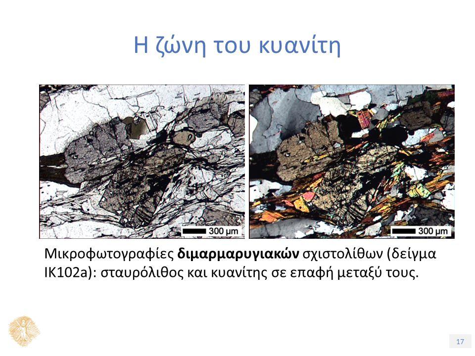 17 Η ζώνη του κυανίτη Μικροφωτογραφίες διμαρμαρυγιακών σχιστολίθων (δείγμα ΙΚ102a): σταυρόλιθος και κυανίτης σε επαφή μεταξύ τους.
