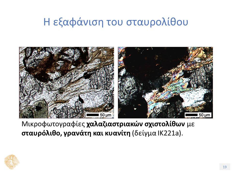 19 Η εξαφάνιση του σταυρολίθου Μικροφωτογραφίες χαλαζιαστριακών σχιστολίθων με σταυρόλιθο, γρανάτη και κυανίτη (δείγμα ΙΚ221a).