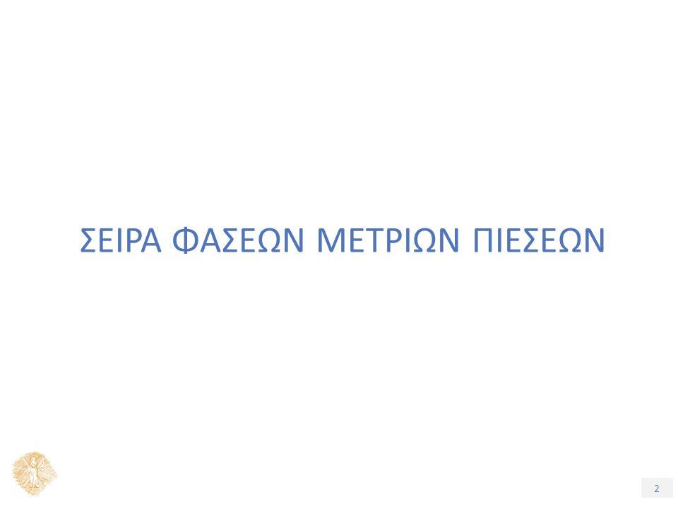 2 ΣΕΙΡΑ ΦΑΣΕΩΝ ΜΕΤΡΙΩΝ ΠΙΕΣΕΩΝ