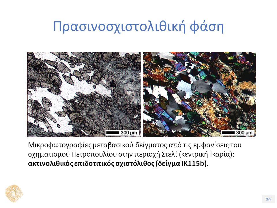 30 Πρασινοσχιστολιθική φάση Μικροφωτογραφίες μεταβασικού δείγματος από τις εμφανίσεις του σχηματισμού Πετροπουλίου στην περιοχή Στελί (κεντρική Ικαρία): ακτινολιθικός επιδοτιτικός σχιστόλιθος (δείγμα ΙΚ115b).