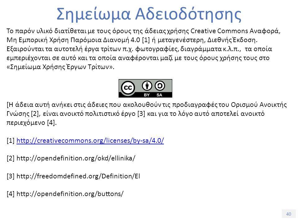 40 Σημείωμα Αδειοδότησης Το παρόν υλικό διατίθεται με τους όρους της άδειας χρήσης Creative Commons Αναφορά, Μη Εμπορική Χρήση Παρόμοια Διανομή 4.0 [1] ή μεταγενέστερη, Διεθνής Έκδοση.