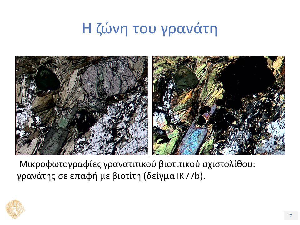 7 Η ζώνη του γρανάτη Μικροφωτογραφίες γρανατιτικού βιοτιτικού σχιστολίθου: γρανάτης σε επαφή με βιοτίτη (δείγμα ΙΚ77b).