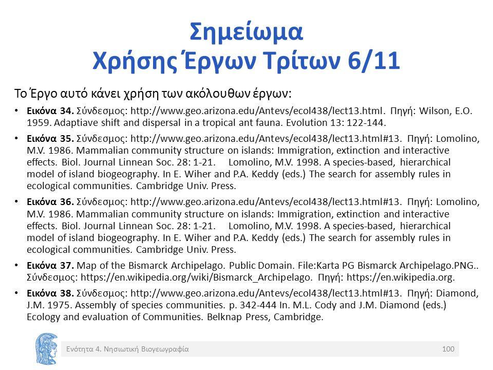 Σημείωμα Χρήσης Έργων Τρίτων 6/11 Το Έργο αυτό κάνει χρήση των ακόλουθων έργων: Εικόνα 34. Σύνδεσμος: http://www.geo.arizona.edu/Antevs/ecol438/lect13
