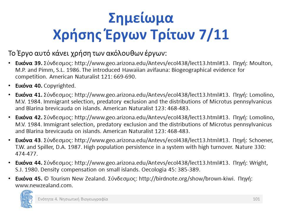 Σημείωμα Χρήσης Έργων Τρίτων 7/11 Το Έργο αυτό κάνει χρήση των ακόλουθων έργων: Εικόνα 39. Σύνδεσμος: http://www.geo.arizona.edu/Antevs/ecol438/lect13