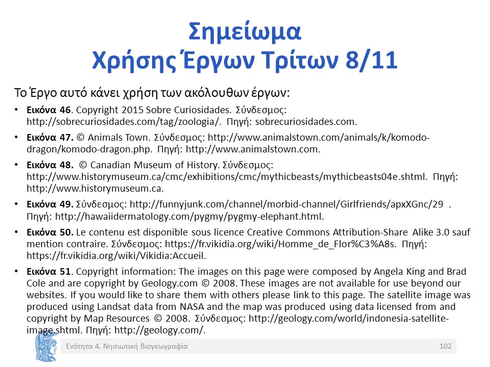 Σημείωμα Χρήσης Έργων Τρίτων 8/11 Το Έργο αυτό κάνει χρήση των ακόλουθων έργων: Εικόνα 46.