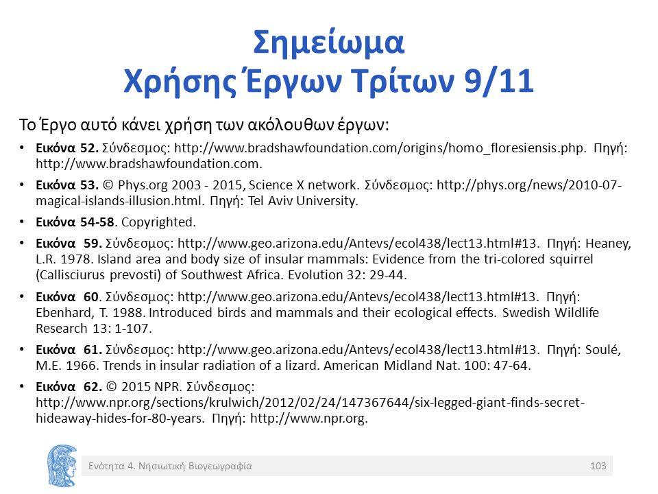 Σημείωμα Χρήσης Έργων Τρίτων 9/11 Το Έργο αυτό κάνει χρήση των ακόλουθων έργων: Εικόνα 52. Σύνδεσμος: http://www.bradshawfoundation.com/origins/homo_f