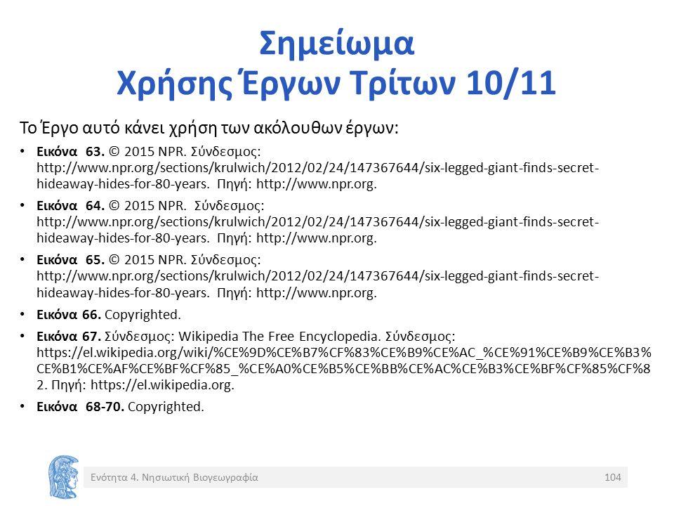 Σημείωμα Χρήσης Έργων Τρίτων 10/11 Το Έργο αυτό κάνει χρήση των ακόλουθων έργων: Εικόνα 63. © 2015 NPR. Σύνδεσμος: http://www.npr.org/sections/krulwic