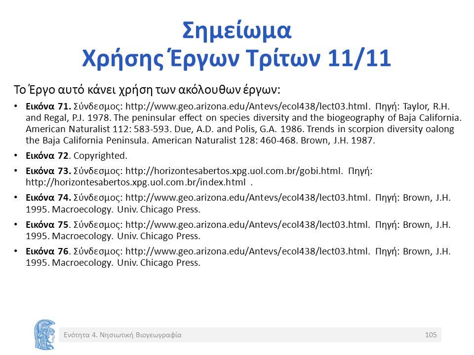 Σημείωμα Χρήσης Έργων Τρίτων 11/11 Το Έργο αυτό κάνει χρήση των ακόλουθων έργων: Εικόνα 71. Σύνδεσμος: http://www.geo.arizona.edu/Antevs/ecol438/lect0