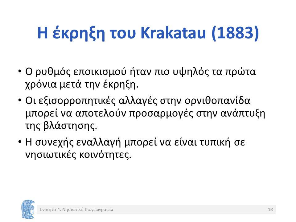 Η έκρηξη του Krakatau (1883) Ο ρυθμός εποικισμού ήταν πιο υψηλός τα πρώτα χρόνια μετά την έκρηξη. Οι εξισορροπητικές αλλαγές στην ορνιθοπανίδα μπορεί
