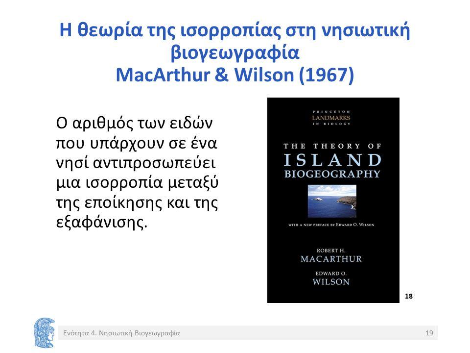 Η θεωρία της ισορροπίας στη νησιωτική βιογεωγραφία MacArthur & Wilson (1967) Ο αριθμός των ειδών που υπάρχουν σε ένα νησί αντιπροσωπεύει μια ισορροπία μεταξύ της εποίκησης και της εξαφάνισης.