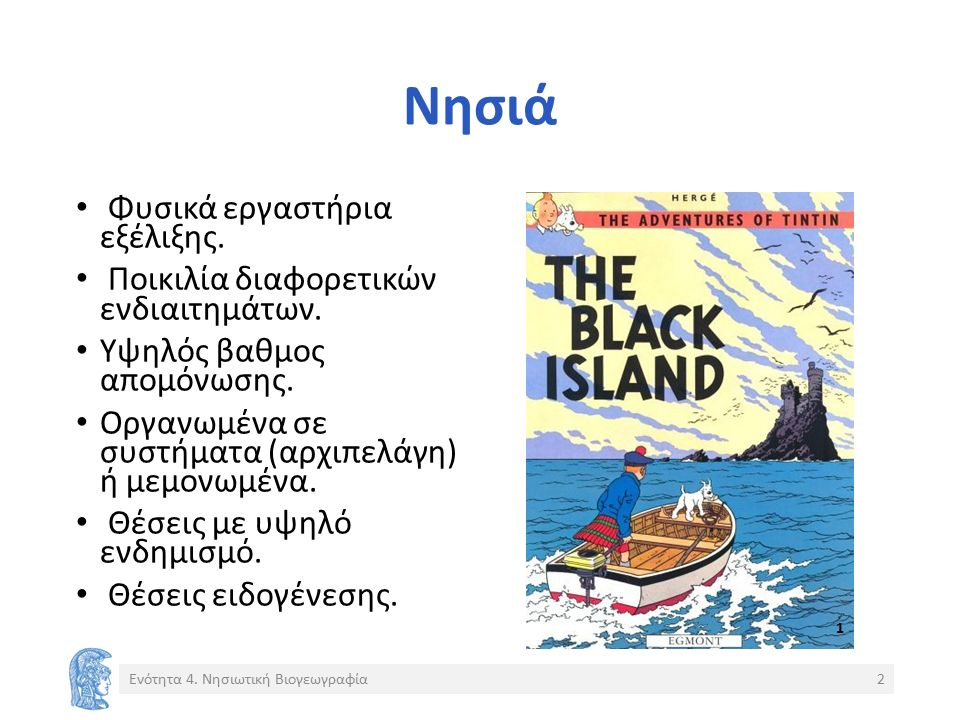 Νησιά Φυσικά εργαστήρια εξέλιξης. Ποικιλία διαφορετικών ενδιαιτημάτων.