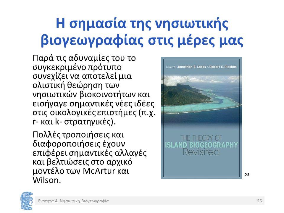 Η σημασία της νησιωτικής βιογεωγραφίας στις μέρες μας Παρά τις αδυναμίες του το συγκεκριμένο πρότυπο συνεχίζει να αποτελεί μια ολιστική θεώρηση των νησιωτικών βιοκοινοτήτων και εισήγαγε σημαντικές νέες ιδέες στις οικολογικές επιστήμες (π.χ.