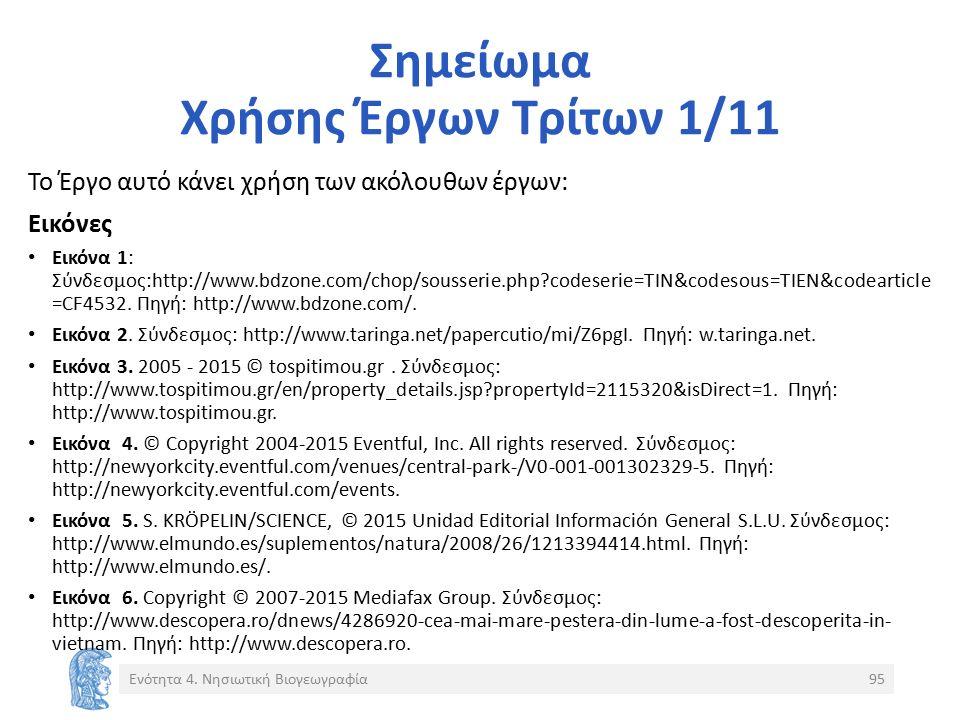Σημείωμα Χρήσης Έργων Τρίτων 1/11 Το Έργο αυτό κάνει χρήση των ακόλουθων έργων: Εικόνες Εικόνα 1: Σύνδεσμος:http://www.bdzone.com/chop/sousserie.php codeserie=TIN&codesous=TIEN&codearticle =CF4532.