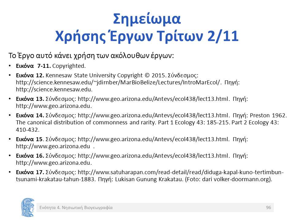 Σημείωμα Χρήσης Έργων Τρίτων 2/11 Το Έργο αυτό κάνει χρήση των ακόλουθων έργων: Εικόνα 7-11. Copyrighted. Εικόνα 12. Kennesaw State University Copyrig