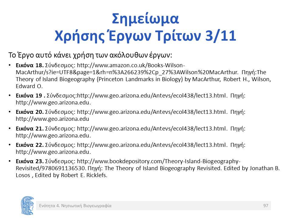 Σημείωμα Χρήσης Έργων Τρίτων 3/11 Το Έργο αυτό κάνει χρήση των ακόλουθων έργων: Εικόνα 18. Σύνδεσμος: http://www.amazon.co.uk/Books-Wilson- MacArthur/