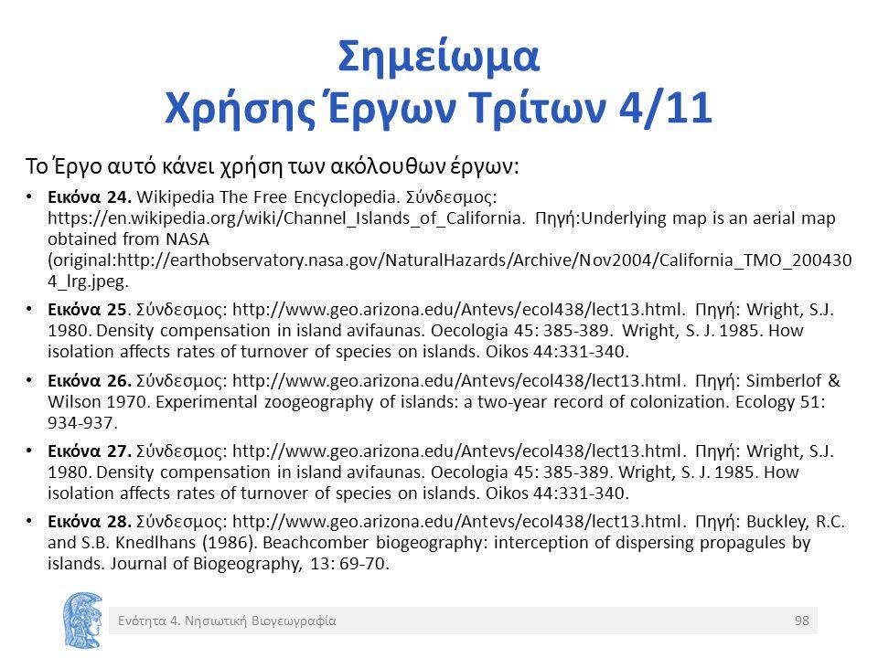 Σημείωμα Χρήσης Έργων Τρίτων 4/11 Το Έργο αυτό κάνει χρήση των ακόλουθων έργων: Εικόνα 24.